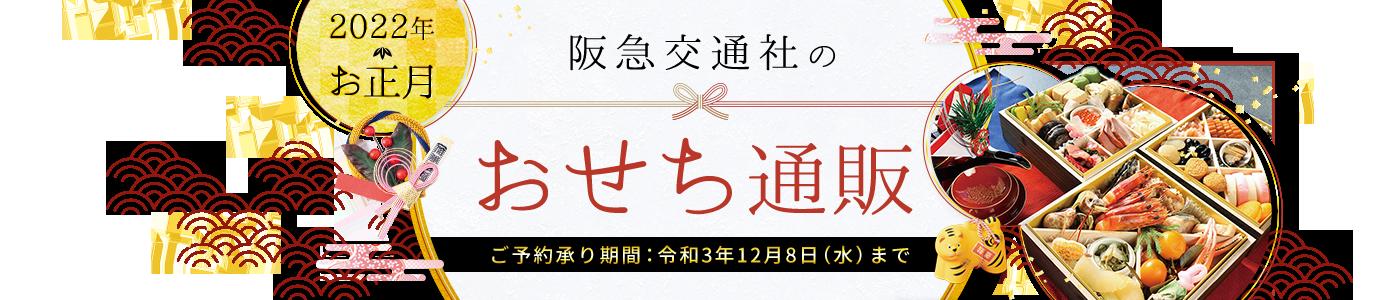 阪急交通社のおせち通販 ご予約承り期間:令和3年12月8日(水)まで