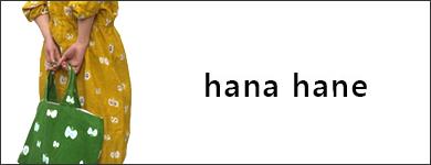 ミナペルホネン hananhane