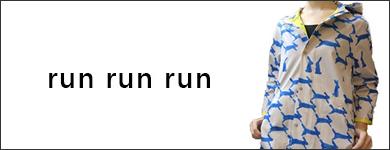 ミナペルホネン runrunrun