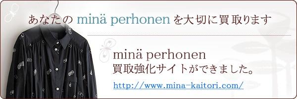 mina perhonen(ミナペルホネン)買取方法