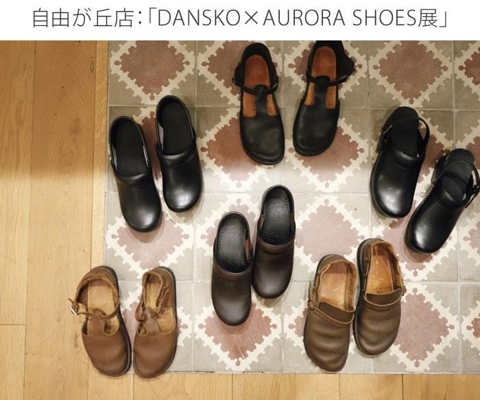 自由が丘店:「DANSKO×AURORA SHOES展」