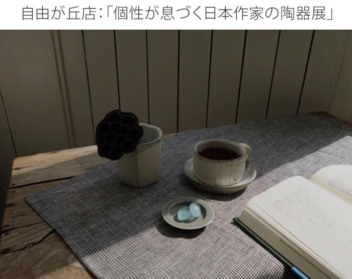 自由が丘店「個性が息づく日本作家の陶器」