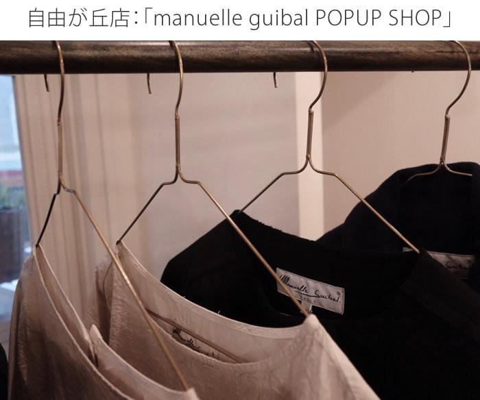 自由が丘店:「manuelle guibal POPUP SHOP」