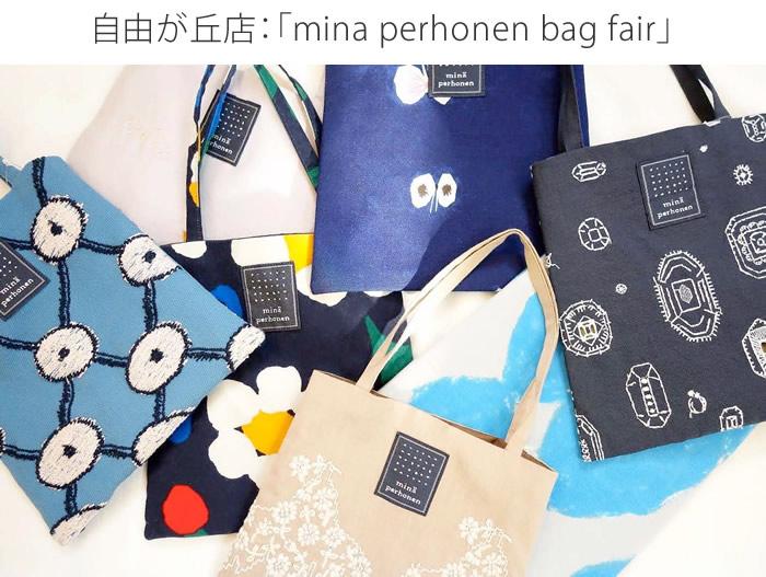 自由が丘店:「mina perhonen bag fair」