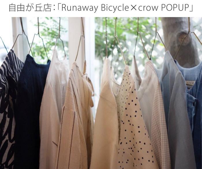 自由が丘店:「Runaway Bicycle×crow POPUP」
