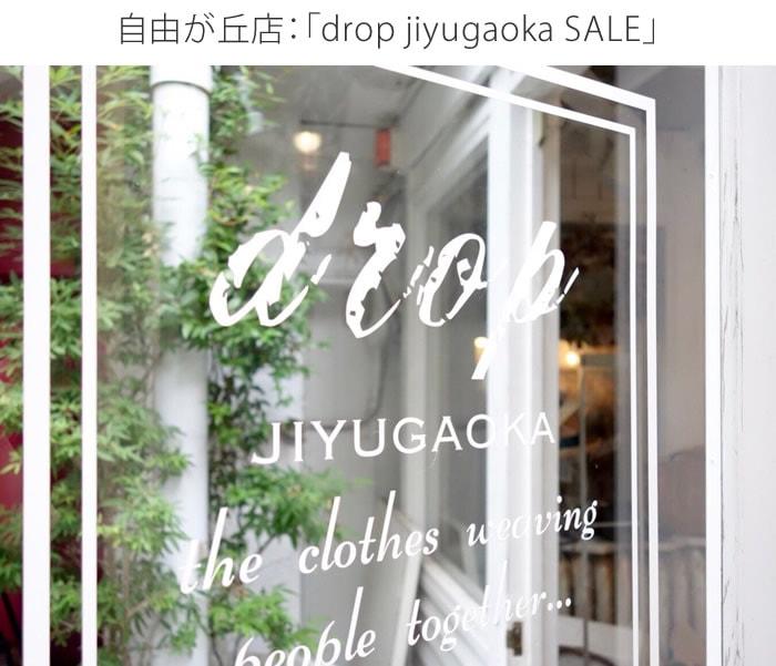 自由が丘店:「drop jiyugaoka SALE」