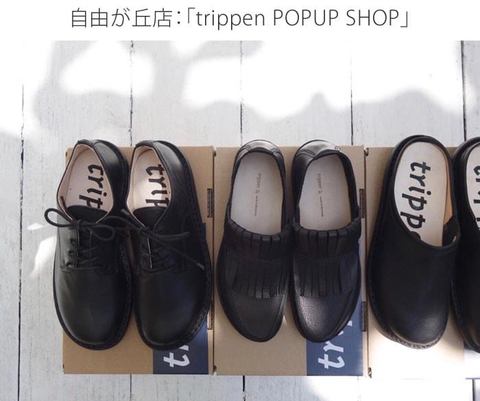 自由が丘店:「trippen POPUP SHOP」