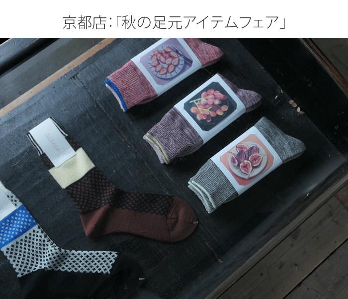 京都店:「秋の足元アイテムフェア」