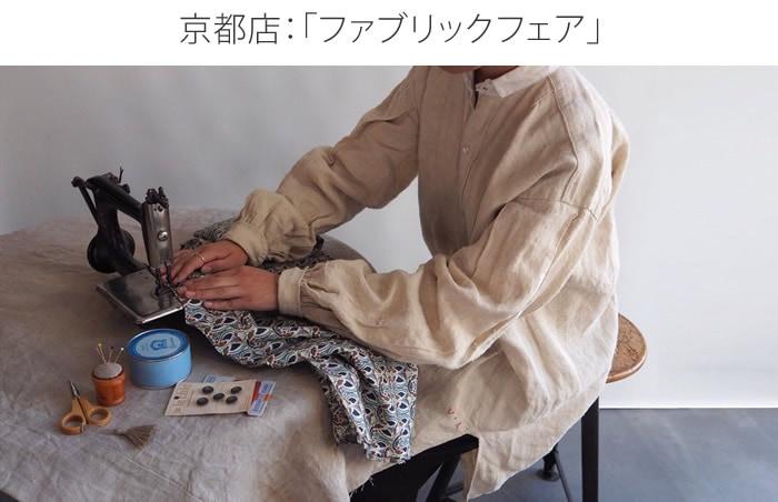 京都店:「ファブリックフェア」