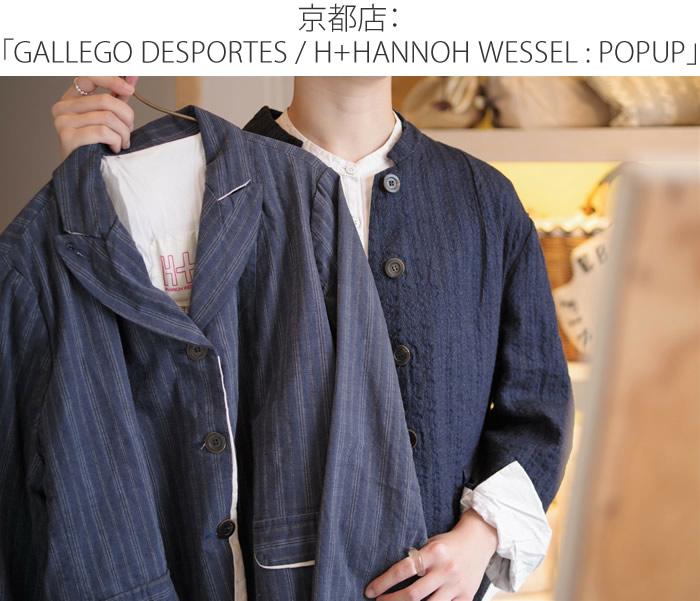 京都店:「GALLEGO DESPORTES/H+HANNOH WESSEL:POPUP」