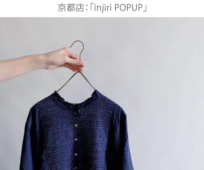 京都店:「injiri POPUP」