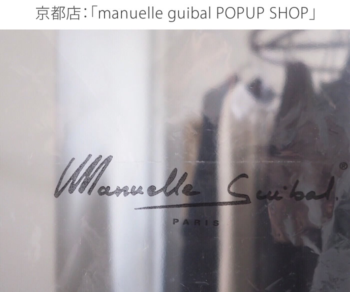 京都店:「manuelle guibal POPUP SHOP」