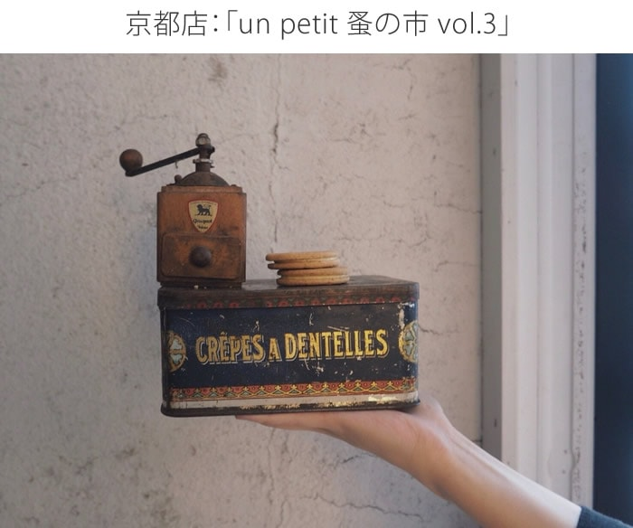 京都店:「un petit 蚤の市 vol.3」