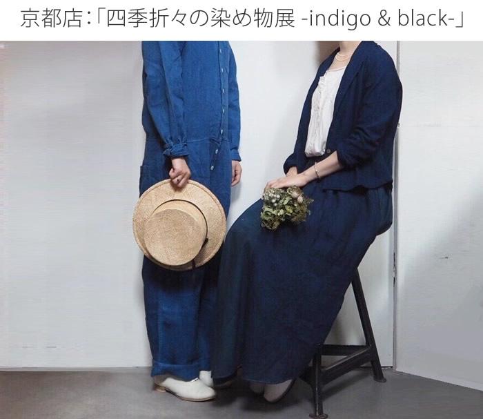 京都店:「四季折々の染め物展 -indigo & black-」