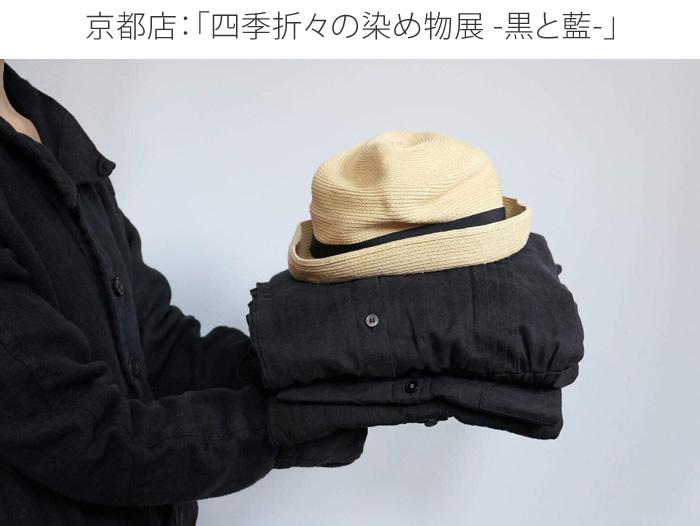 京都店:「四季折々の染め物展 -黒と藍-」
