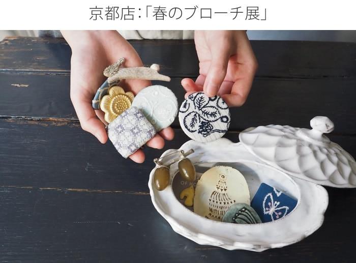 京都店:「春のブローチ展」