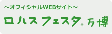 ロハスフェスタ オフィシャルWEBサイト