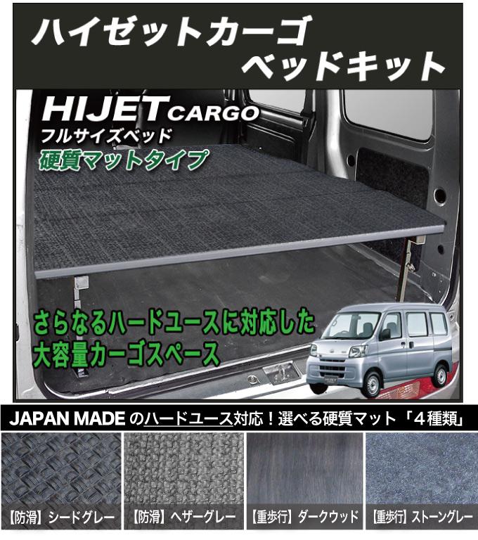 ハイエースベッドキット NV350ベッドキット エブリイベッドキット