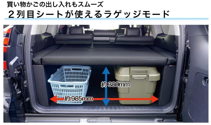 プラドで車中泊 ベッドキットでプラドを快適に