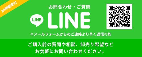 LINE問い合わせ