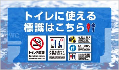 トイレに使える標識はこちら