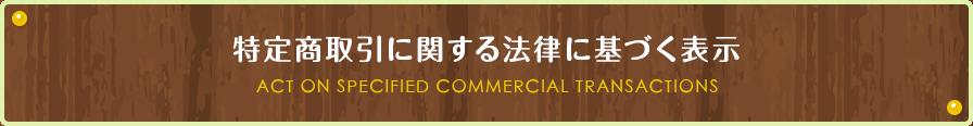 特定商取引に関する法律に基づく表示