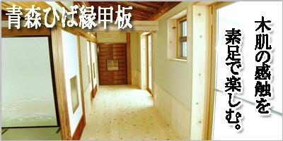 ひば縁甲板