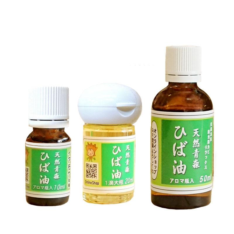 ひば油3種類