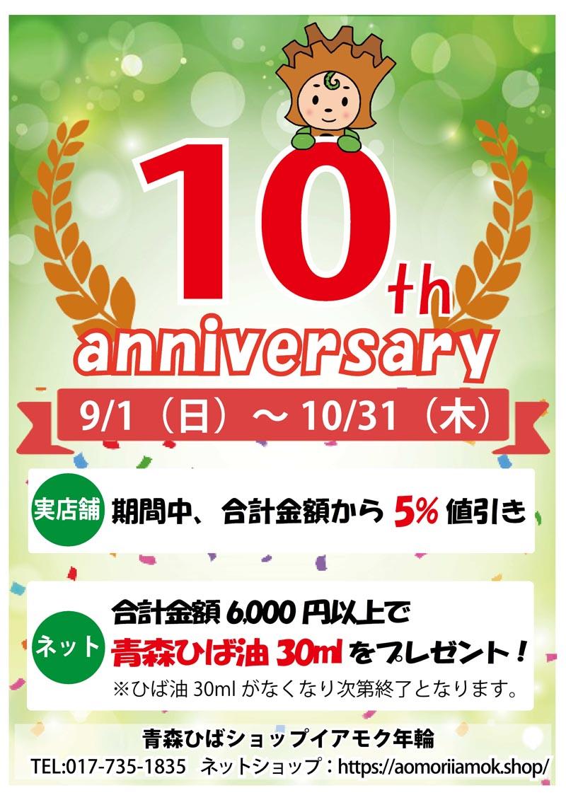 イアモク10周年記念ポスター画像