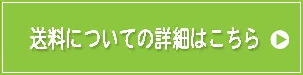 利用ガイドリンクバナー(送料)