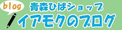青森ひばショップイアモクのブログ
