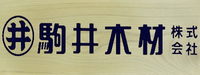 駒井木材(株)