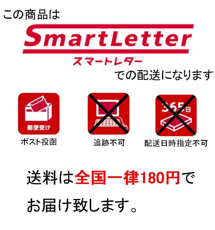 この商品はスマートレターで配送致します。