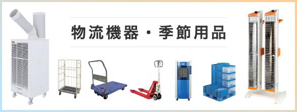 物流機器・季節用品