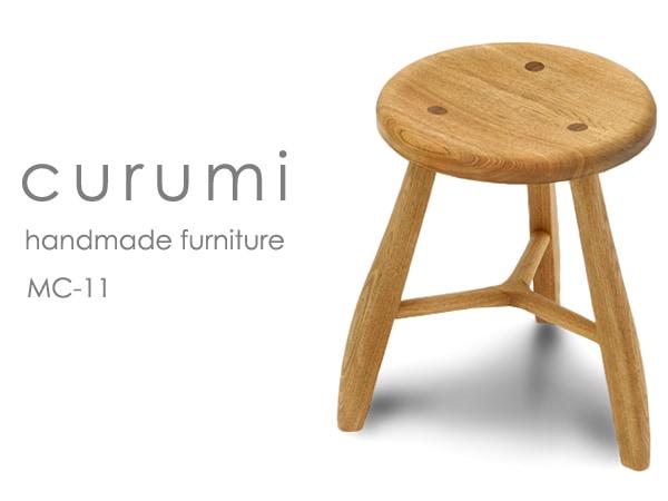 curumi,クルミ材,職人,手作り,家具,椅子,北欧スタイル家具,天然木