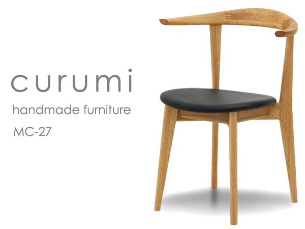 職人,手作り,椅子,家具,巧みの技,天然木