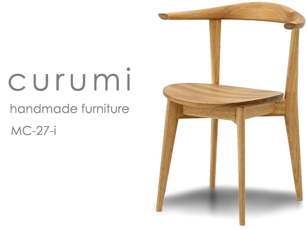 curumi,クルミシリーズ,職人の手作り椅子,北欧スタイル家具,天然木