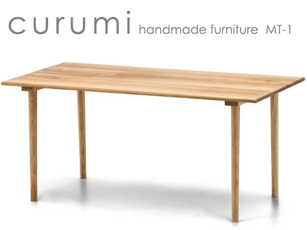 クルミ材,職人,手作り,家具,ダイニングテーブル,オーダー家具
