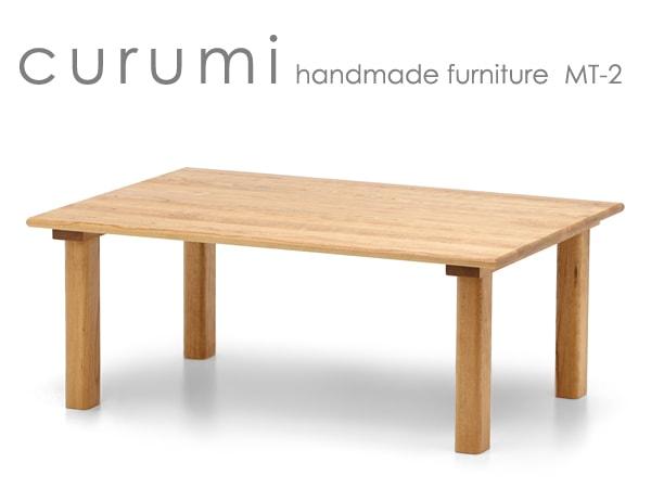 クルミ材,職人,手作り,家具,テーブル,座卓,天然木,オーダー家具