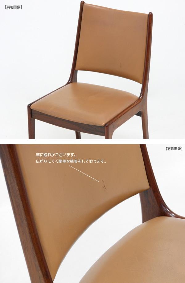 ヴィンテージ,北欧家具,Johannes Andersen,ヨハネスアンダーセン,椅子