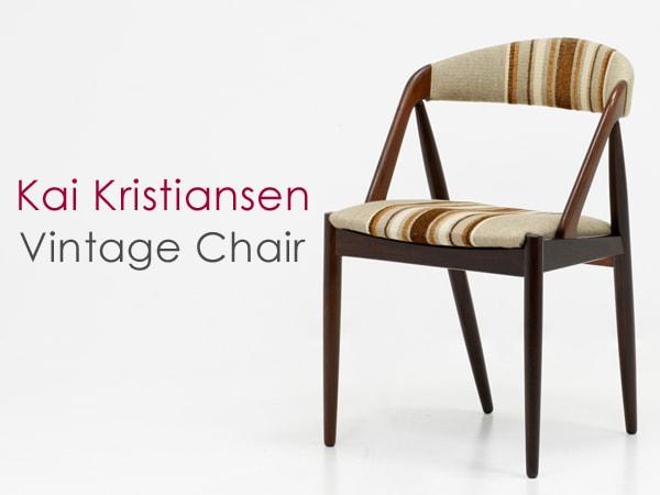 北欧家具,ヴィンテージ,Kai Kristiansen,カイ・クリスチャンセン,NV-31,ローズウッド,ストライプ,椅子,デンマーク,デザイナーズ家具