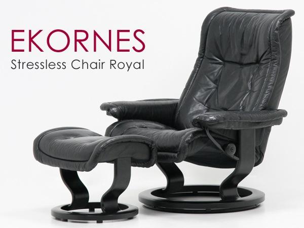 北欧家具,エコーネス,ストレスレスチェア,ロイヤル,黒,ノルウェー,中古,価格,リクライニングチェア
