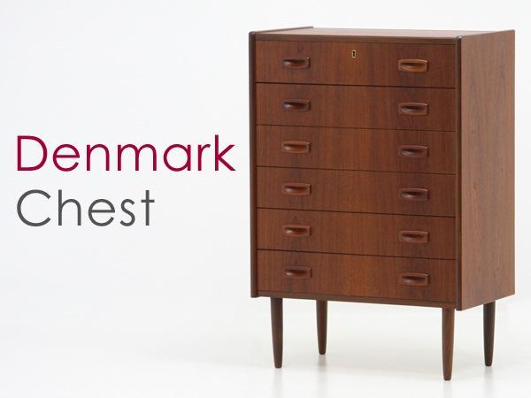 北欧家具,中古,6段,チェスト,チーク材,デンマーク,Hanbjerg Mobelfabrik,店舗,関西