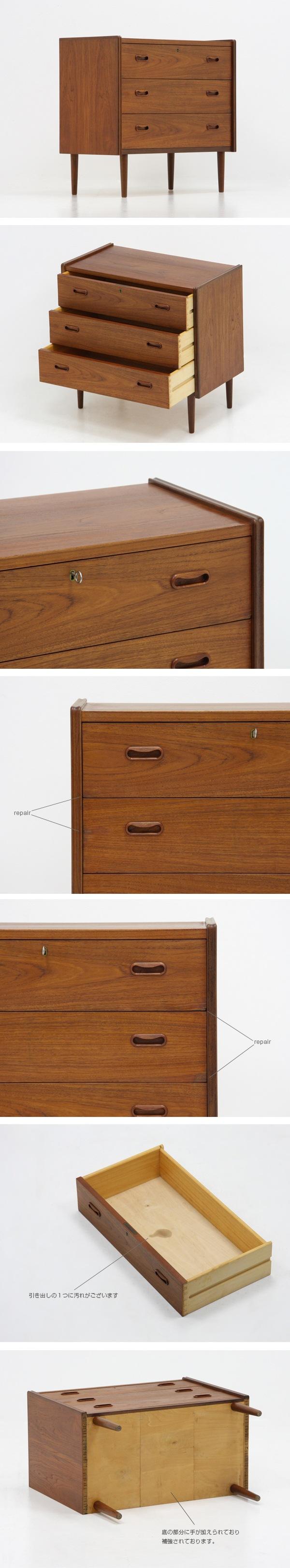 北欧家具,ビンテージ,3段,チェスト,チーク材,引き出し,深め,デンマーク