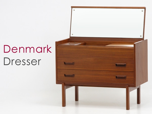 北欧家具,ビンテージ,ドレッサー,鏡台,チーク材