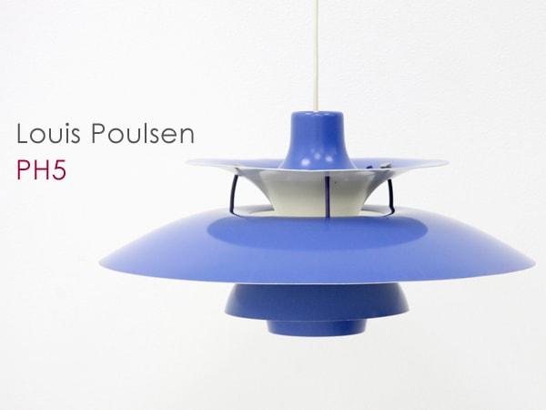 PH5,Louis Poulsen,ルイスポールセン,青,ペンダントライト,照明,ビンテージ,中古
