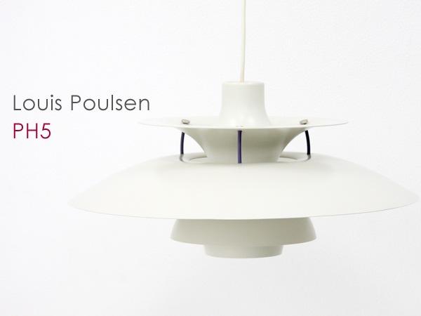 ルイスポールセン,Louis Poulsen,PH5,ビンテージ,ペンダントライト,デンマーク,照明