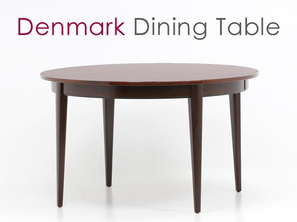 北欧ビンテージ家具,OMANN JUN denmark,ダイニングテーブル,丸型,円形,ローズウッド材,デンマーク,関西,高級
