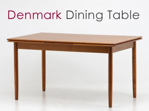 北欧家具,ヴィンテージ,ダイニングテーブル,長方形,エクステンション,デンマーク