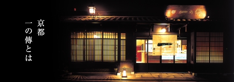 京都一の傳とは